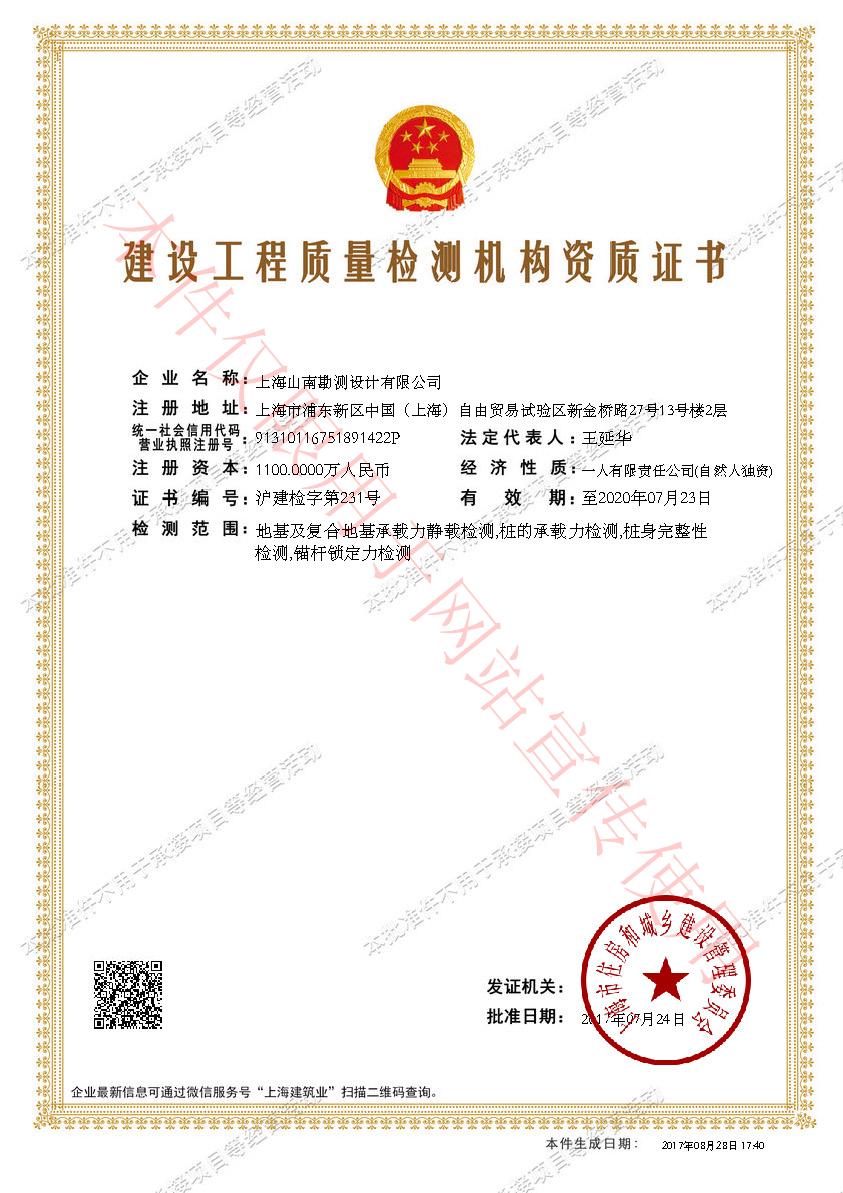 bob棋牌下载质量检测机构资质证书