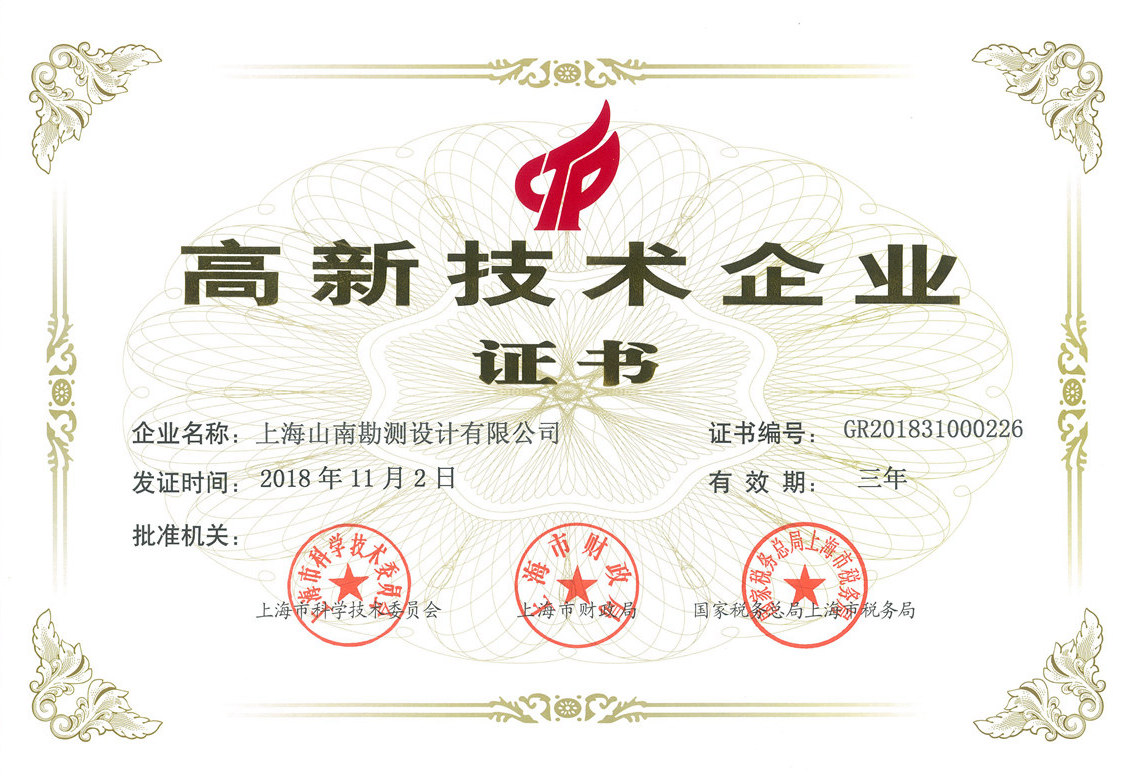 亿博国际用户注册高新技术企业证书
