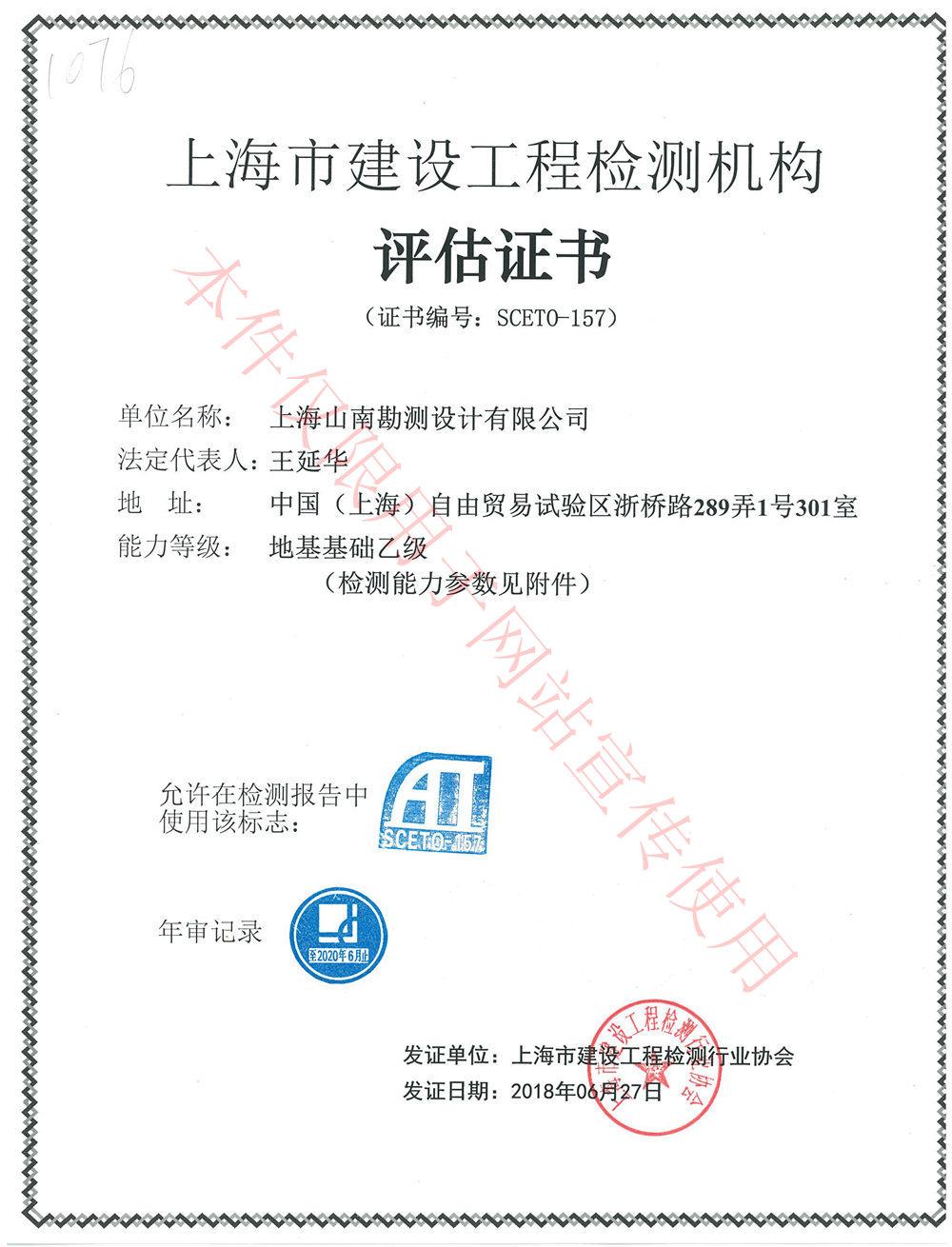 工程检测机构评估证书