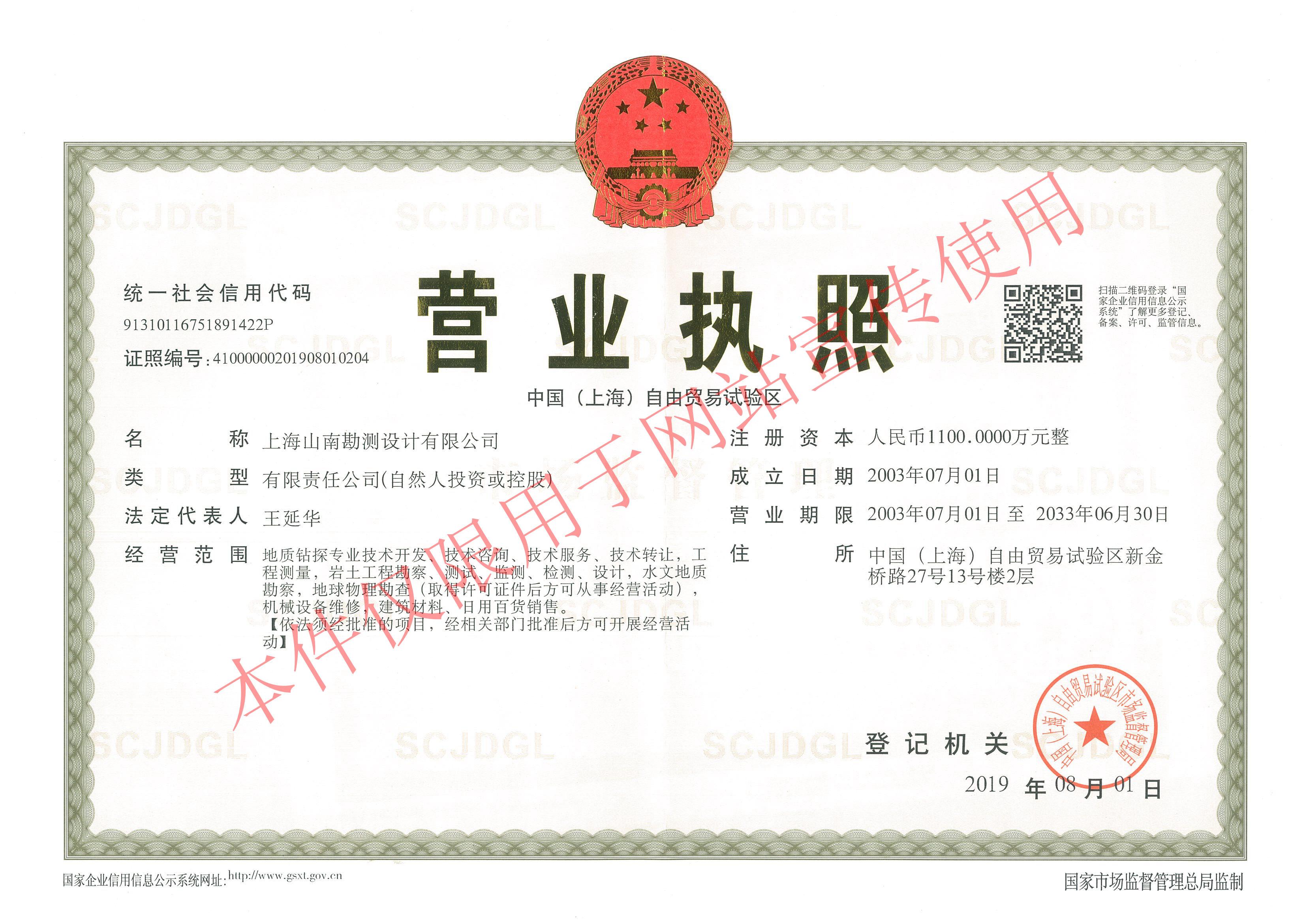亿博国际用户注册营业执照