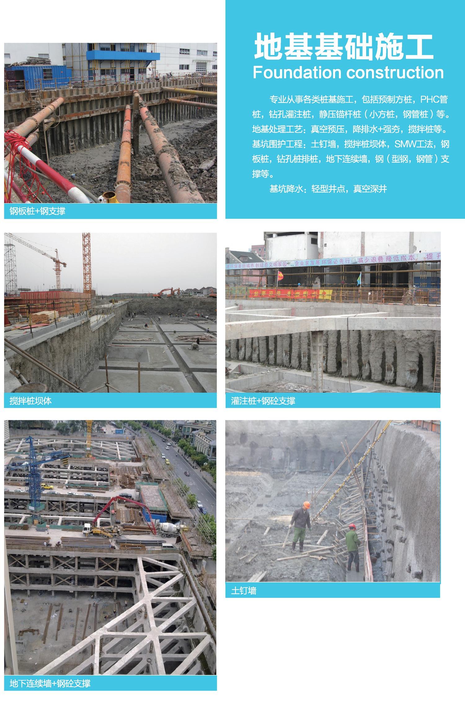 地基基础施工