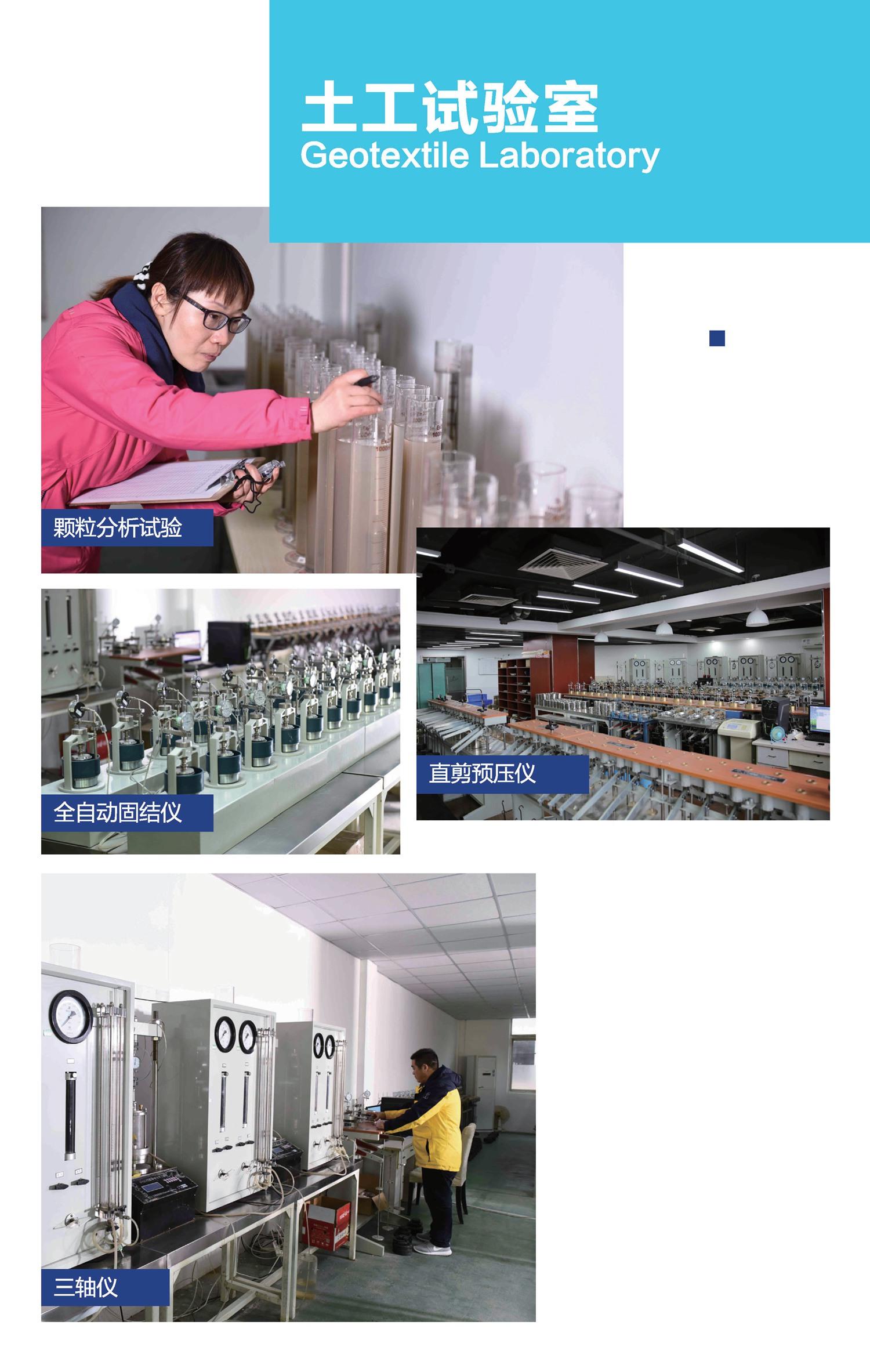 亿博国际用户注册土工实验室